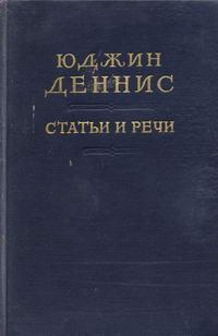 Юджин Деннис. Статьи и речи (1947-1951) — обложка книги.