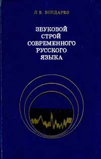 Звуковой строй современного русского языка — обложка книги.