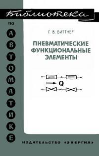 Библиотека по автоматике, вып. 410. Пневматические функциональные элементы — обложка книги.