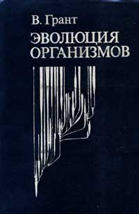 Эволюция организмов — обложка книги.