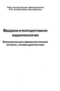 Введение в репродуктивную эндокринологию — обложка книги.