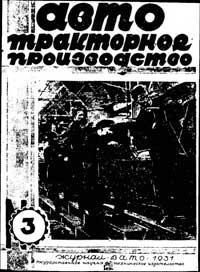 Автотракторное производство, №3/1931 — обложка книги.