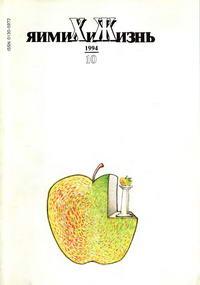 Химия и жизнь №10/1994 — обложка книги.