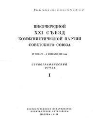 Внеочередной XXI съезд коммунистической партии советского союза. 27 января — 5 февраля 1959 года. Стенографический отчет. Часть I — обложка книги.