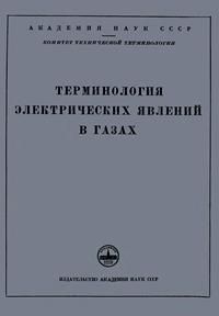 Сборники рекомендуемых терминов. Выпуск 13. Терминология электрических явлений в газах — обложка книги.
