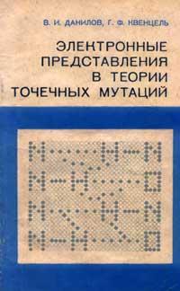 Электронные представления в теории точечных мутаций — обложка книги.
