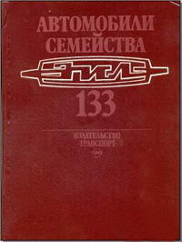 Автомобили семейства ЗИЛ-133: Устройство, техн. обслуживание и ремонт — обложка книги.