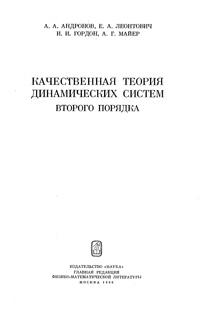 Качественная теория динамических систем второго порядка — обложка книги.
