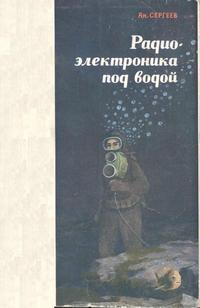 Радиоэлектроника под водой — обложка книги.