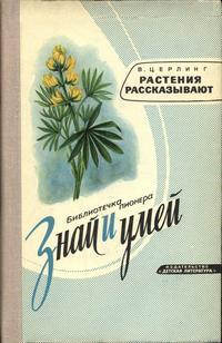 Знай и умей. Растения рассказывают — обложка книги.