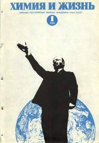 Химия и жизнь №01/1974 — обложка книги.