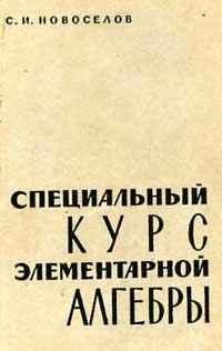 Специальный курс элементарной алгебры — обложка книги.