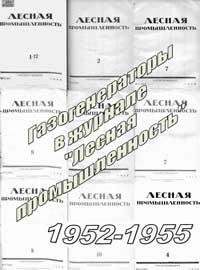 Лесная промышленность, статьи из №1-12, 2, 7, 8, 11 за 1952 г; №7, 8, 10 за 1953 г; №4, 5, 6, 11 за 1954 г; №11 за 1955 г на тему газогенерации   — обложка книги.