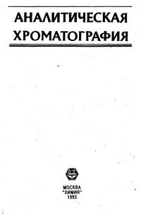 Аналитическая хроматография — обложка книги.