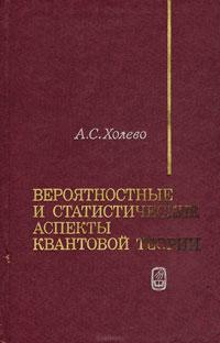 Вероятностные и статистические аспекты квантовой теории — обложка книги.