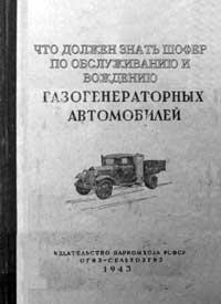 Что должен знать шофер по обслуживанию и вождению газогенераторных автомобилей — обложка книги.