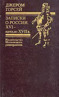 Записки о России. XVI - начало XVII в. — обложка книги.