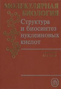 Молекулярная биология. Структура и биосинтез нуклеиновых кислот — обложка книги.
