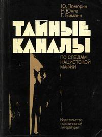Тайные каналы: По следам нацистской мафии — обложка книги.