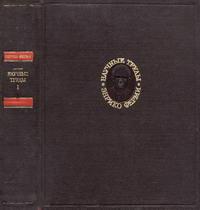 Энрико Ферми. Научные труды в двух томах. Том 1 — обложка книги.