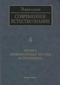 Современное естествознание: Энциклопедия. Том 4. Физика элементарных частиц. Астрофизика — обложка книги.