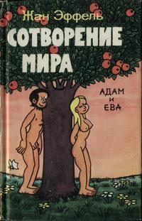 Сотворение мира. Выпуск 4. Адам и Ева — обложка книги.