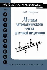 Библиотека по автоматике, вып. 63. Методы автоматического учета штучной продукции — обложка книги.