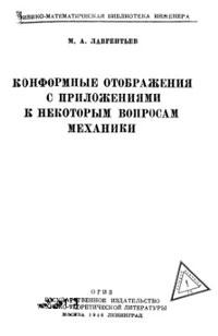 Конформные отображения с приложениями к некоторым вопросам механики — обложка книги.