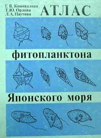 Атлас фитопланктона Японского моря — обложка книги.