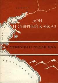 Дон и Северный Кавказ в древности и средние века — обложка книги.