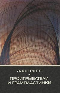 Советско-венгерская библиотека по радиоэлектронике. Проигрыватели и грампластинки — обложка книги.