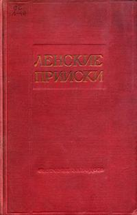 Ленские прииски — обложка книги.