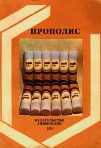 Прополис — обложка книги.