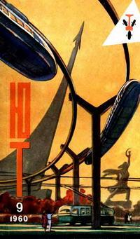 Юный техник №09/1960 — обложка книги.
