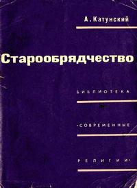 """Библиотека """"Современные религии"""". Старообрядчество — обложка книги."""