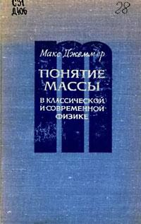 Понятие массы в классической и современной физике — обложка книги.