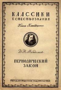 Периодический закон — обложка книги.