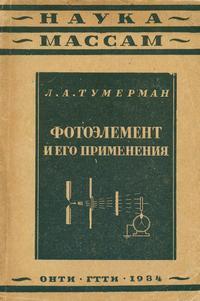 Фотоэлемент и его применение — обложка книги.