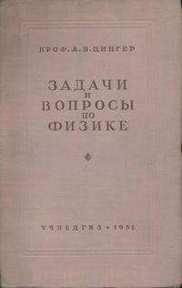 Задачи и вопросы по физике — обложка книги.