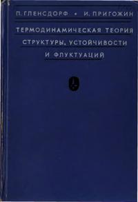 Термодинамическая теория структуры, устойчивости и флуктуаций — обложка книги.