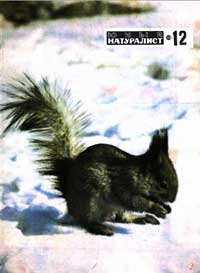 Юный натуралист №12/1969 — обложка книги.