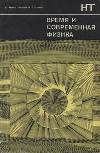 В мире науки и техники. Время и современная физика — обложка книги.
