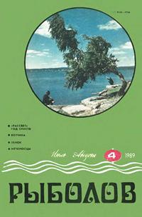 Рыболов №04/1989 — обложка книги.