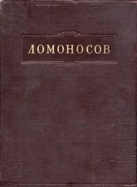 Ломоносов. Полное собрание сочинений. Том 7. Труды по филологии — обложка книги.