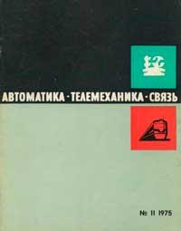 Автоматика, телемеханика и связь №11/1975 — обложка книги.
