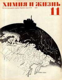 Химия и жизнь №11/1968 — обложка книги.