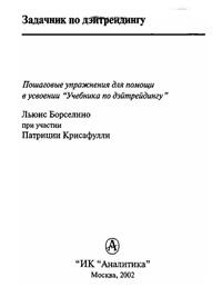 Задачник по дейтрейдингу — обложка книги.