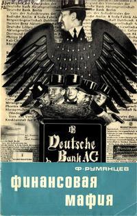 Владыки капиталистического мира. Финансовая мафия — обложка книги.