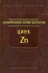 Аналитическая химия цинка — обложка книги.