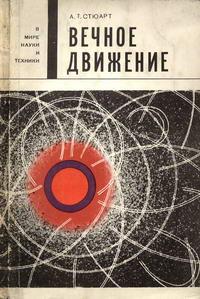В мире науки и техники. Вечное движение электронов и атомов в кристаллах — обложка книги.